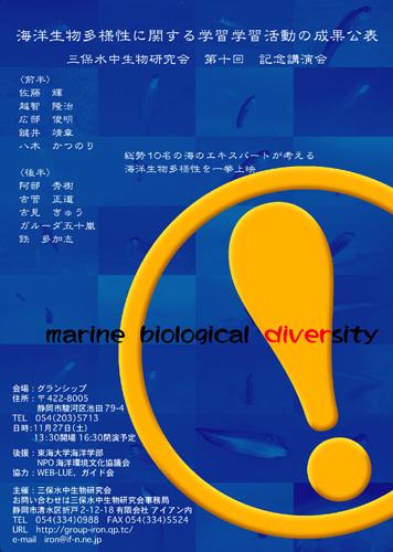 三保水中生物研究会 第10回 記念講演