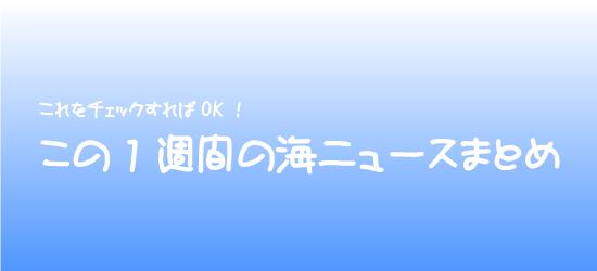 海ニュースまとめロゴ
