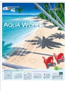 アクア・ワールド(プラン&メモ)(2012年版カレンダー)