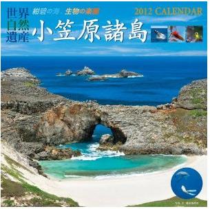[鈴木あやの]世界自然遺産小笠原諸島 [2012年 カレンダー]