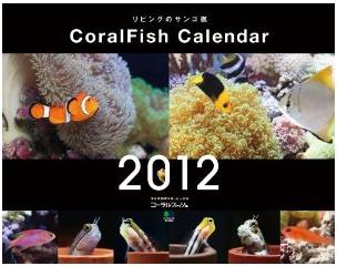 コーラルフィッシュカレンダー 2012