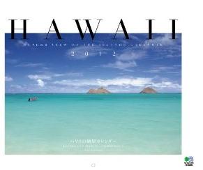 ハワイの絶景カレンダー 2012