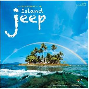 ジープ島 [2012年 カレンダー]
