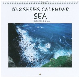 2012「シリーズ海」写真家高橋克郎オリジナルカレンダー