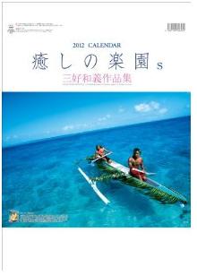 癒しの楽園(S)~三好和義作品集~(2012年版カレンダー)