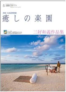 癒しの楽園~三好和義作品集~ [2012年 カレンダー]