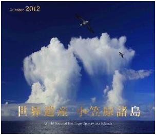 世界遺産 小笠原諸島 2012年 カレンダー