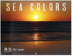 SEA COLORS(海色) 2012カレンダー