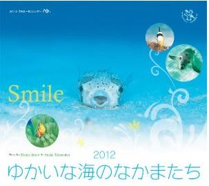 2012うみまーる壁掛カレンダー'ゆかいな海のなかまたち-Smile'