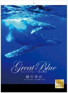 鍵井靖章2012「グレイトブルー/蒼き世界」壁掛