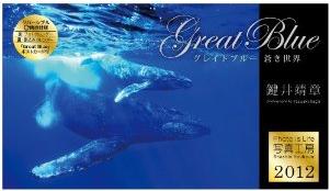 [鍵井靖章]2012「グレイトブルー/蒼き世界」卓上