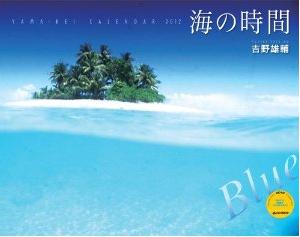[吉野雄輔]カレンダー2012 海の時間 Blue
