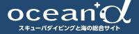 スキューバダイビングと海の総合サイト ocean+α(オーシャナ)