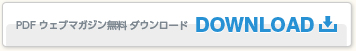 PDFウェブマガジン 無料ダウンロード