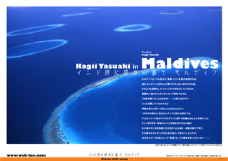 200505_maldives_cover