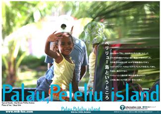 200606_peleliu_cover