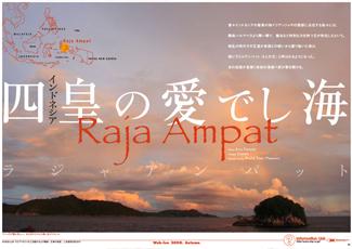 200808_rajaampat_cover