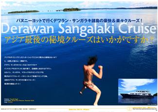 derawan_sangalaki_200909_cover