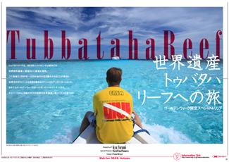 tubbataha_200909_cover
