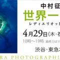 中村征夫写真展 世界一の珊瑚礁