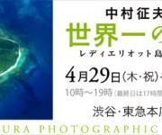 前の記事: GWにぜひ!中村征夫写真展が渋谷で開催中(サイン会もあり)