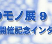 前の記事: 「海のモノ展9」開催記念インタビュー(11/11)