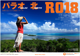 palau_r018_201010_cover