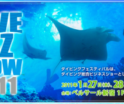 前の記事: ダイビングフェスティバルがDIVE BIZ SHOW 201