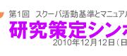 次の記事: ダイビングの危機管理をテーマにJAUS(日本水中科学協会)シ