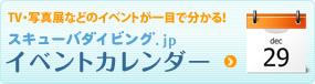 スキューバダイビング.jpイベントカレンダー