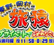 前の記事: 日テレ系「旅猿」で岡村隆史と東野幸治がパラオでイルカと泳ぐ