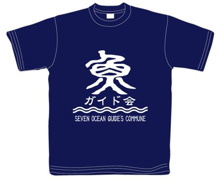 ガイド会Tシャツ(表面)