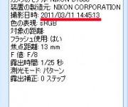 次の記事: あの地震発生時、大瀬崎の水深18mにいたダイバーのブログ