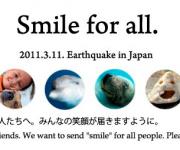 前の記事: 東日本大震災に笑顔の写真で寄付をする「Smile for a