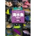 海水魚―ひと目で特徴がわかる図解付き 海水魚800種+幼魚、成魚、雌雄、婚姻色のバリエーション