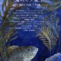 海のモノ展10(2011年)