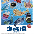 海のモノ展(宮島水族館・みやじマリン)