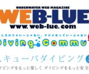 次の記事: 当サイトはWEB-LUEとダイビング・ドット・コミュと統合し