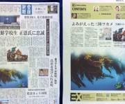 次の記事: 三陸ワカメの記事が、産経新聞1面と産経エクスプレスに同時掲載