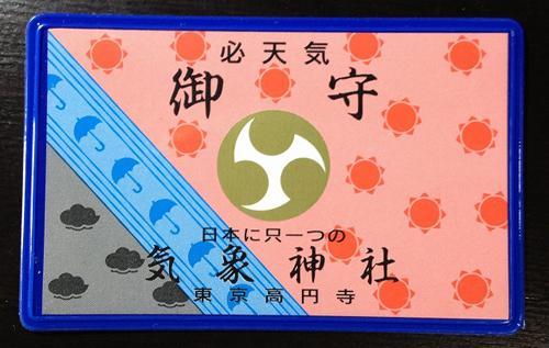 気象神社(氷川神社)