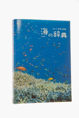 海の辞典(中村卓哉)