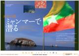 2011_myanmar