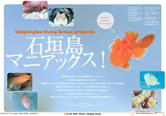 201201_ishigaki_maniacs