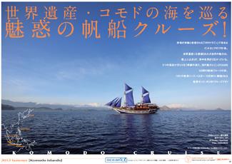 世界遺産・コモドの海を巡る、魅惑の帆船クルーズ!