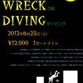 沈船ナイトダイビング・菖蒲沢ダイビングセンター