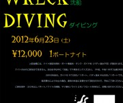 前の記事: 何が出るか分からない?東伊豆・菖蒲沢で沈船ナイトダイビング企