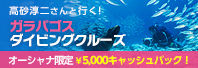 高砂淳二さんと行く!ガラパゴス・ダイビングクルーズ  今なら5,000円キャッシュバック!