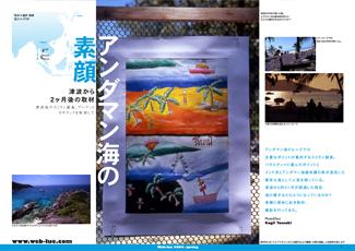 200505_andaman_kagii_cover