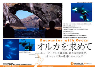 200505_orca_cover