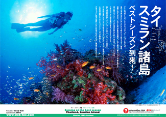 200505_thai_similan_cover